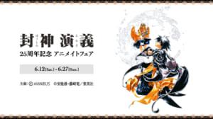 「封神演義」25周年記念 アニメイトフェア ビジュアル