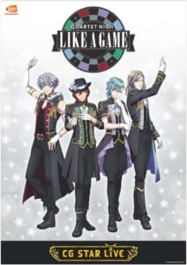 「QUARTET NIGHT LIKE A GAME」メインビジュアル
