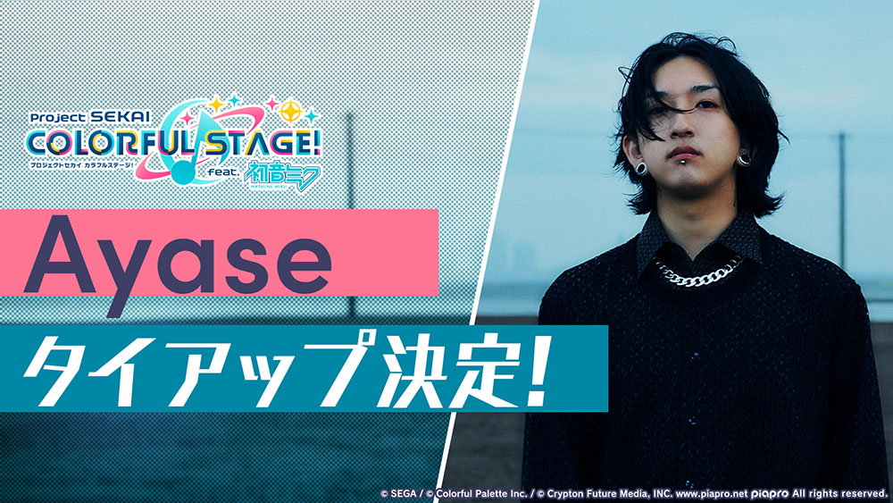 ユーザー待望 YOASOBI Ayaseさん×「プロセカ」実現!初音ミクが歌う「夜に駆ける」リズムゲーム実装