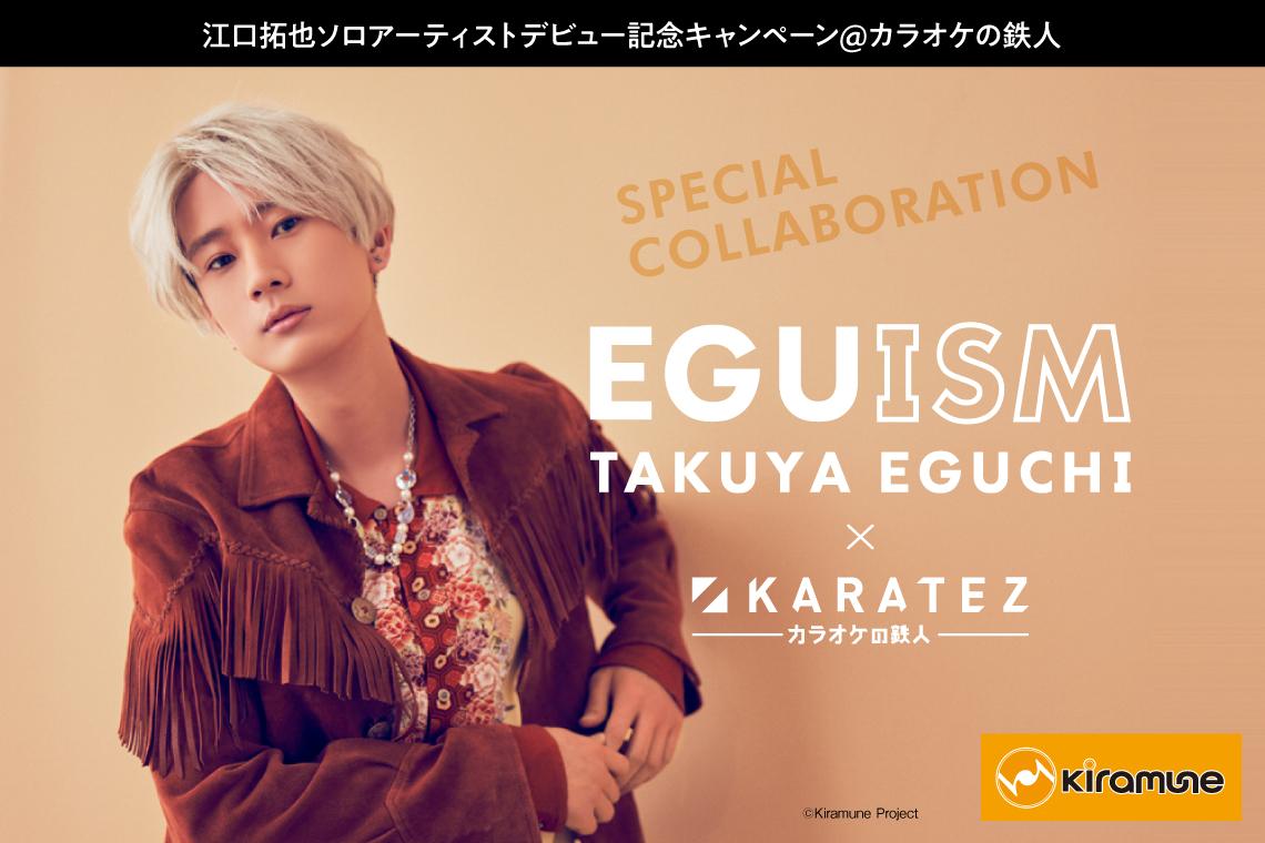 江口拓也さんのソロアーティストデビューを「カラオケの鉄人」でお祝い!限定メニューにカレーがあるのはさすが