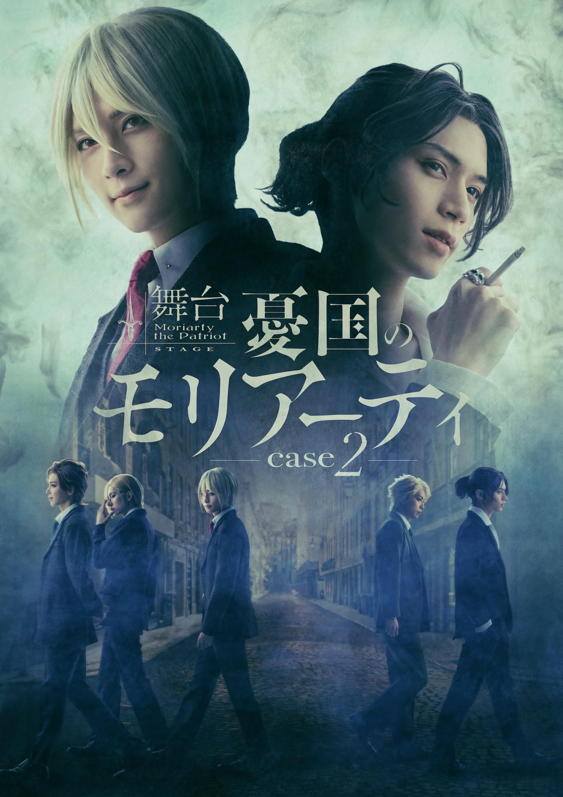 舞台「憂国のモリアーティ case 2」キービジュアル・第二弾出演キャスト・あらすじが一挙公開!