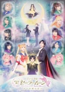 ミュージカル「美少女戦士セーラームーン」かぐや姫の恋人 メインビジュアル