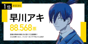 「チェンソーマン」第2回キャラクター人気投票 第1位:早川アキ