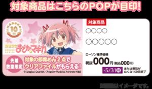 ローソン「魔法少女まどか☆マギカ10周年」キャンペーン 対象商品POP