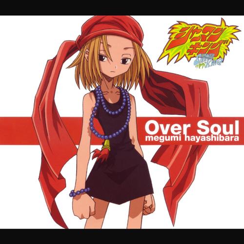 「Over Soul」/林原めぐみさん