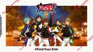 「あんさんぶるスターズ!!」#FindYourStar 流星隊