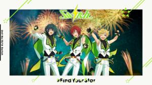 「あんさんぶるスターズ!!」#FindYourStar Switch