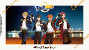 「あんさんぶるスターズ!!」#FindYourStar Trickstar