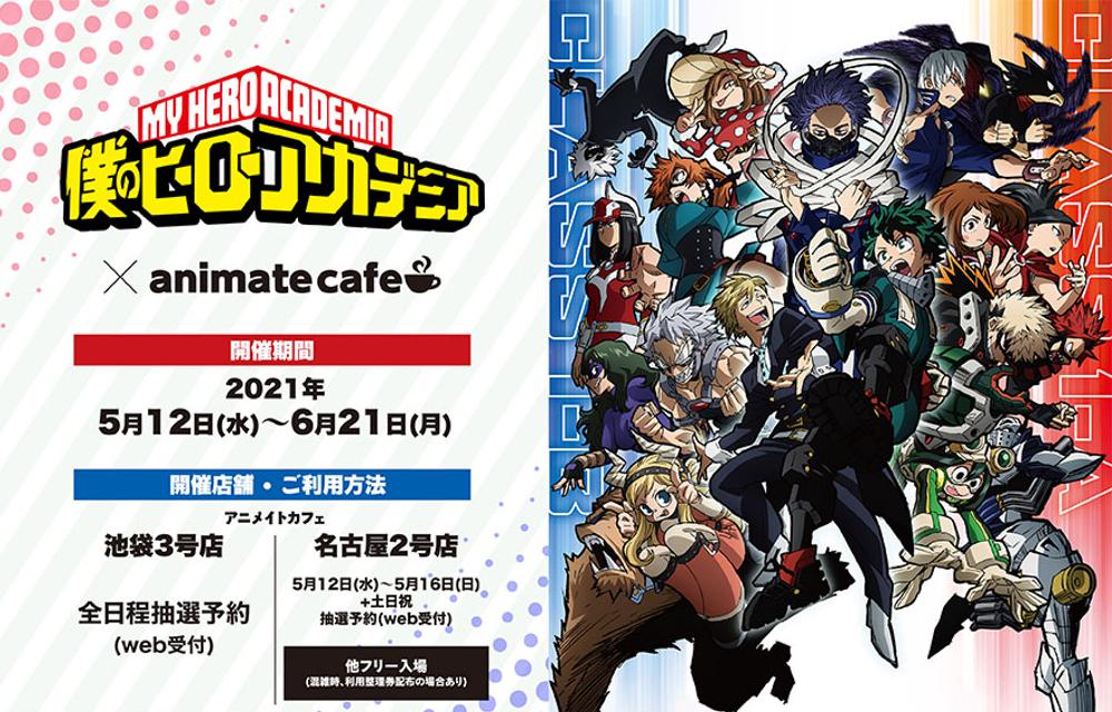 「ヒロアカ」×「アニメイトカフェ」TVアニメ5周年&5期の放送を記念したコラボカフェ実施!