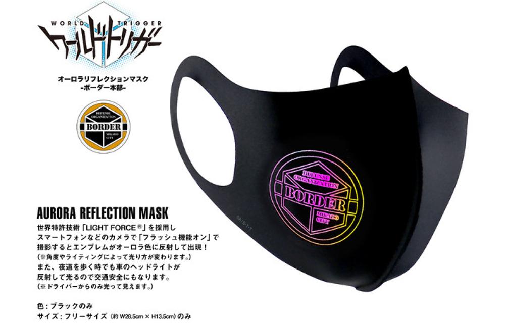 エンブレムが光るマスクとか厨二心が疼く「ワールドトリガー」OPをイメージしたオーロラリフレクションマスクが最高にクール