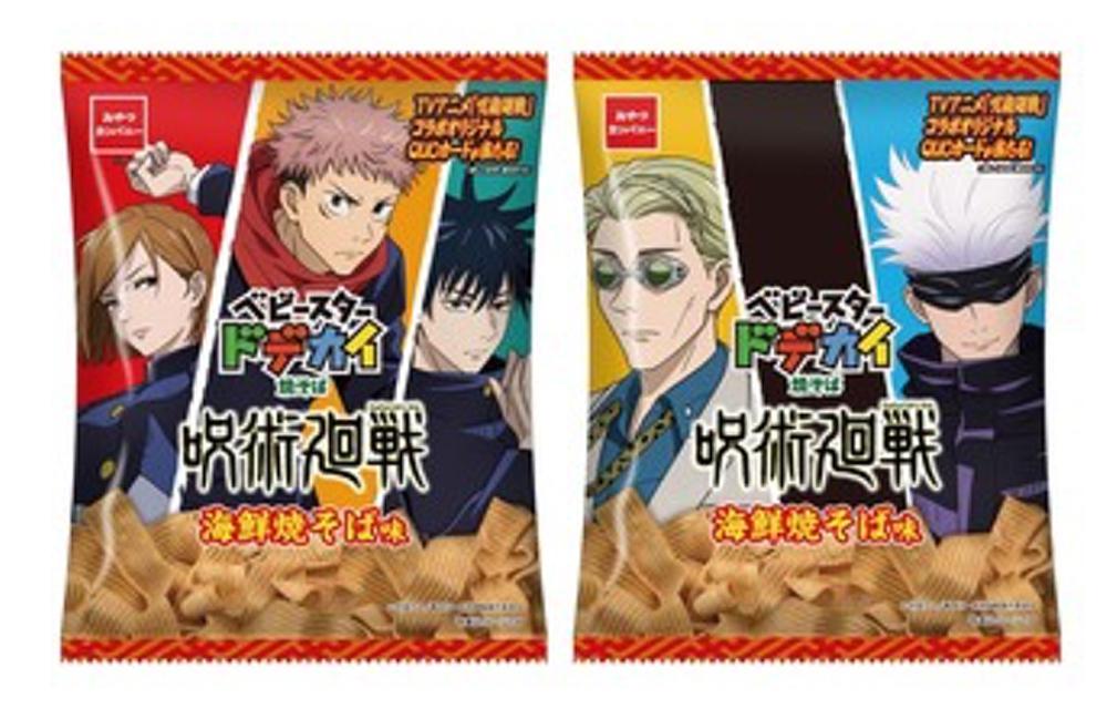 「呪術廻戦×ベビースターラーメン」新パッケージは五条悟&ナナミンも参戦した全4種!