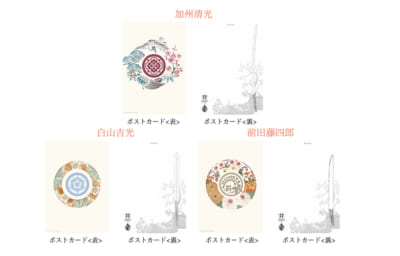 「歴史散歩 -前田家・加州刀ゆかりの地めぐり-×刀剣乱舞」ポストカードセット