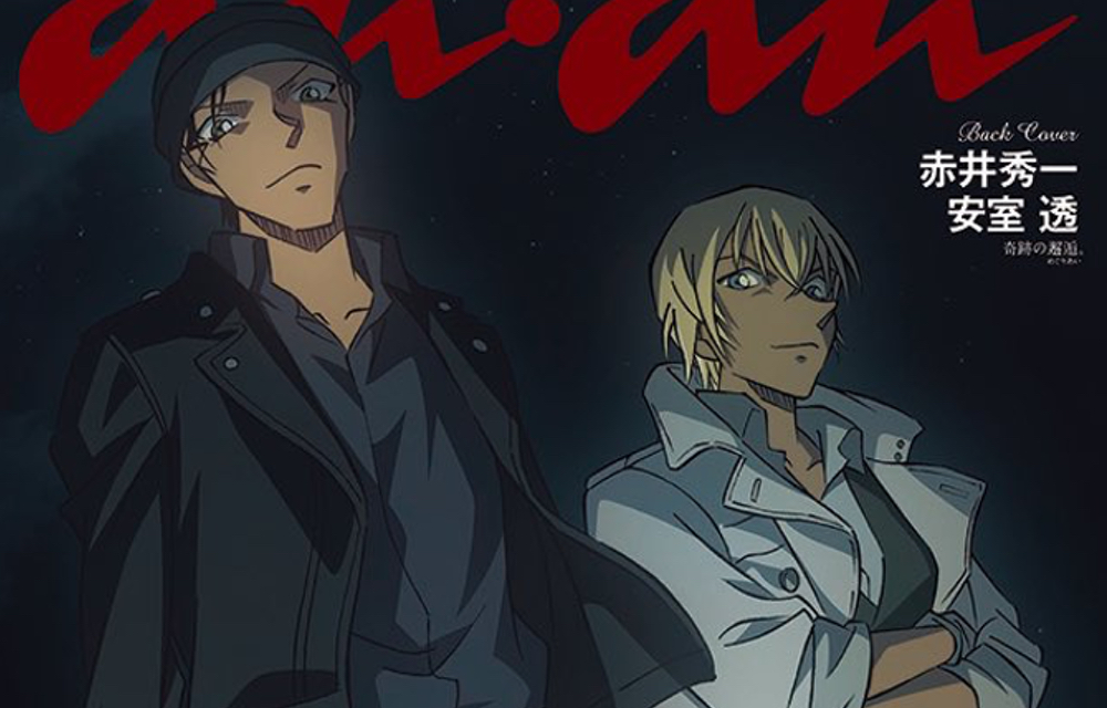 見下しアングル最高「名探偵コナン」赤井秀一&安室透の貴重なツーショットが「anan」に掲載!