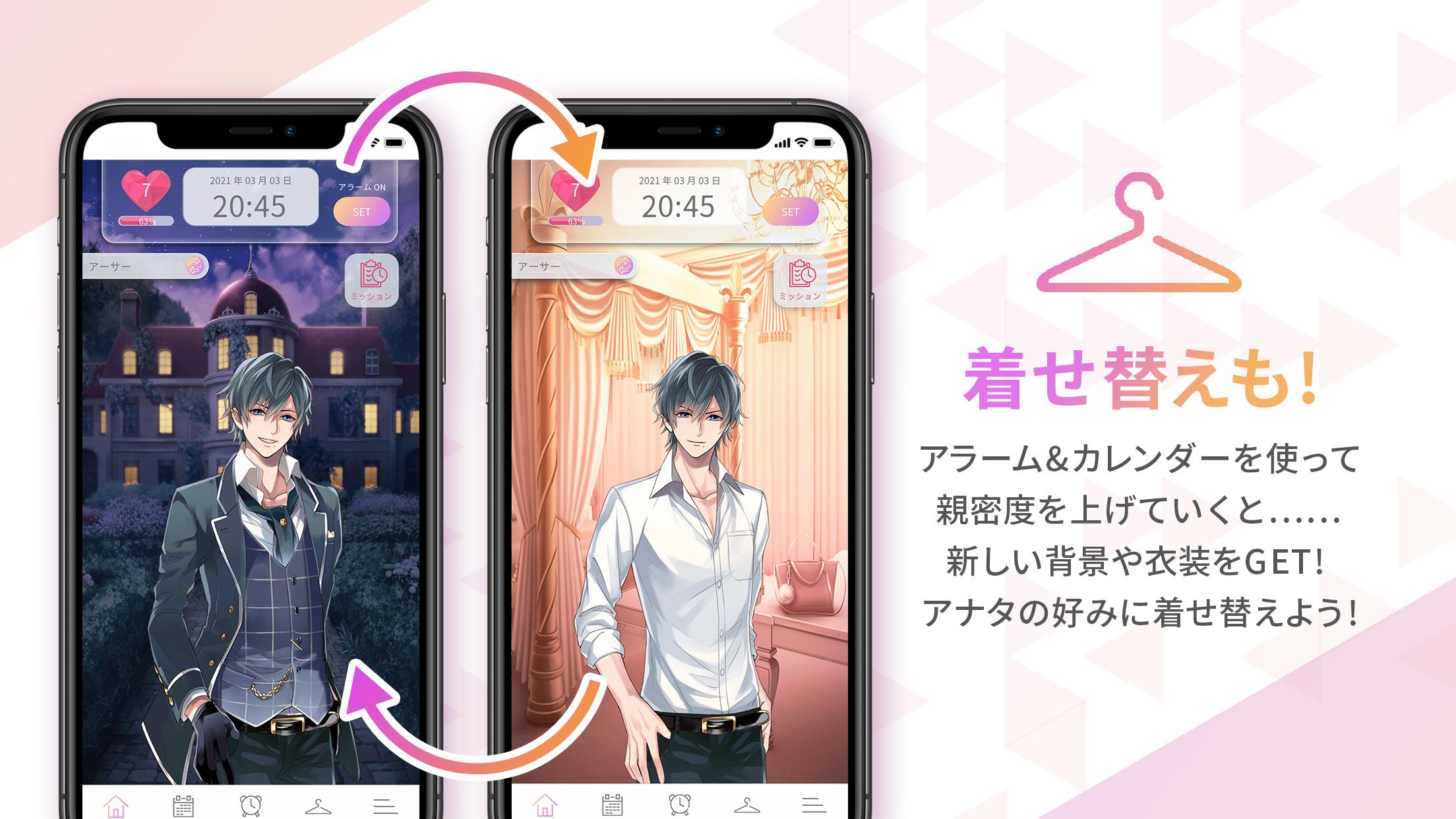 「イケメンシリーズ」アプリ「イケメンカレンダー」着せ替え機能