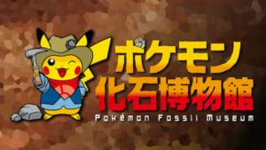 巡回展「ポケモン化石博物館」