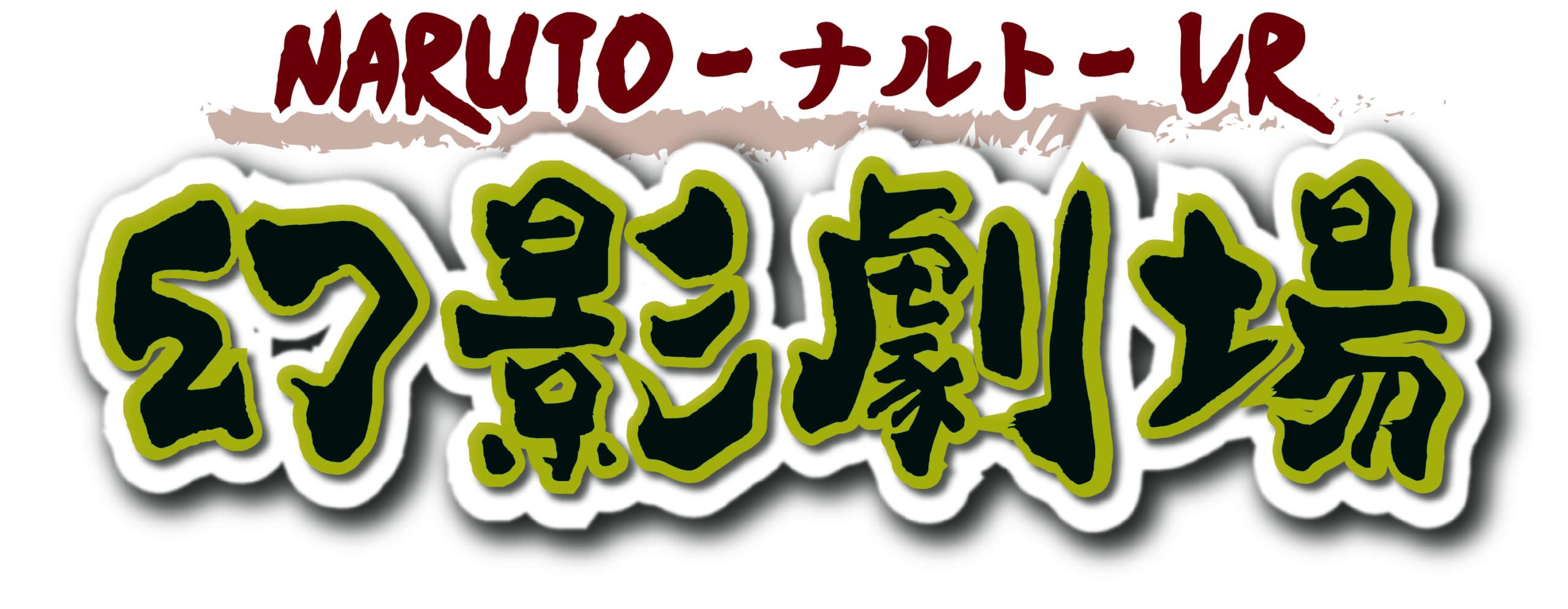 富士急ハイランド「NARUTO×BORUTO 富士 木ノ葉隠れの里」VRアトラクション「幻影劇場」ロゴ