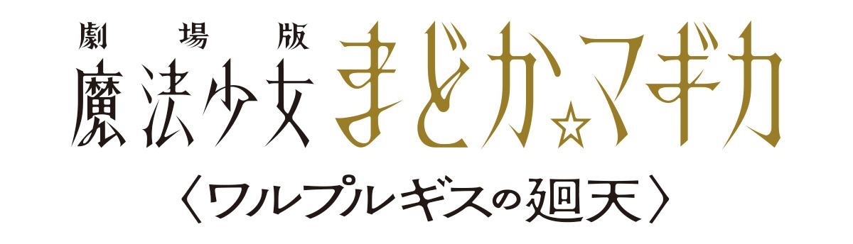 「劇場版 魔法少女まどか☆マギカ 〈ワルプルギスの廻天〉」ロゴ
