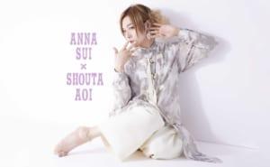 蒼井翔太さん×「ANNA SUI」