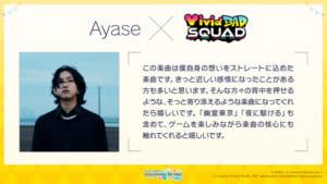 「プロジェクトセカイ カラフルステージ! feat. 初音ミク」×Ayase