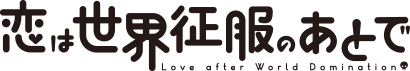 TVアニメ「恋は世界征服のあとで」 ロゴ