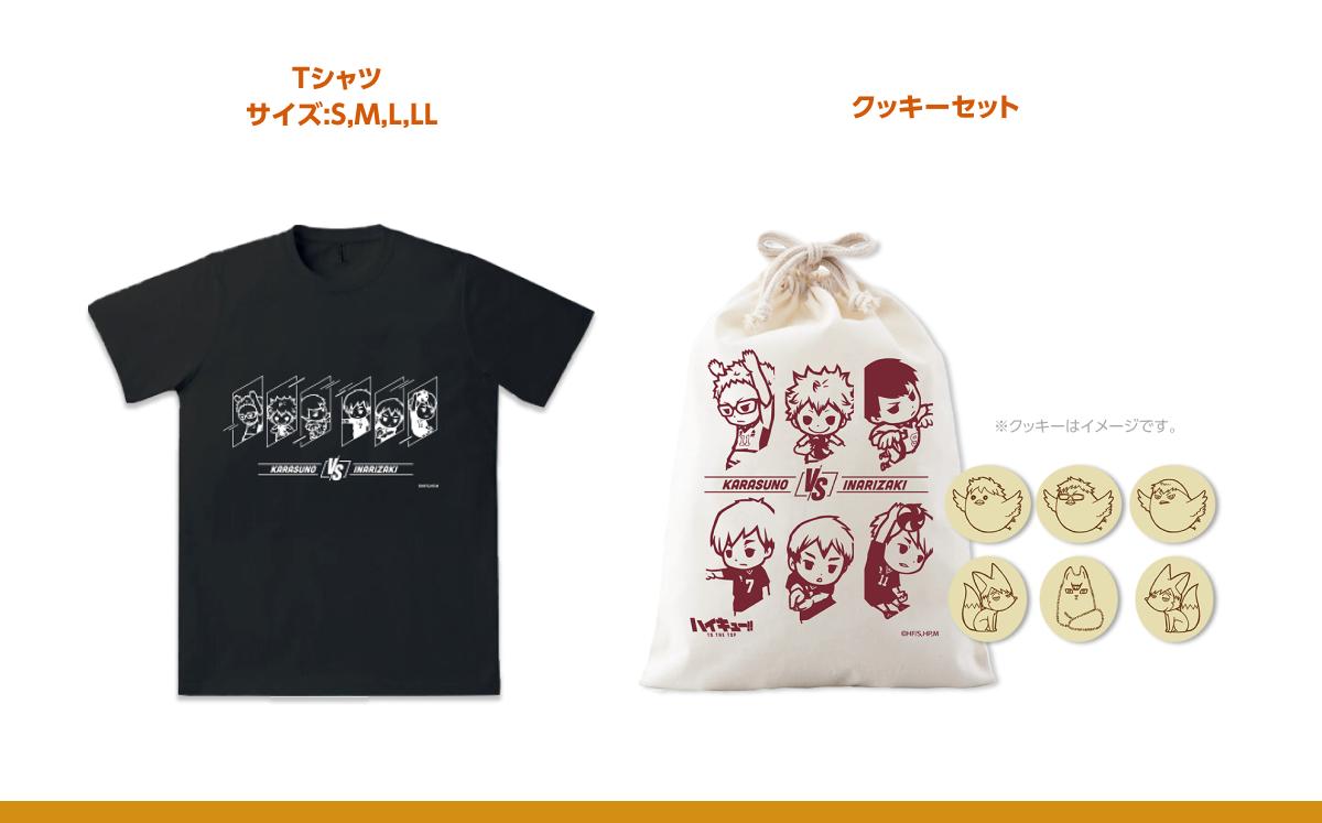 「AniCook」×TVアニメ「ハイキュー」稲荷崎祭限定グッズ「クッキーセット」「Tシャツ」