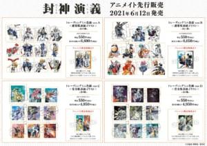 「封神演義」25周年記念 アニメイトフェア 先行販売グッズ トレーディングミニ色紙