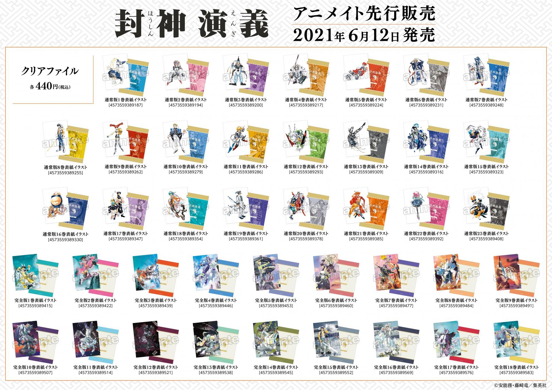 「封神演義」25周年記念 アニメイトフェア 先行販売グッズ クリアファイル