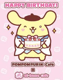 ポムポムプリンカフェ×あっとほぉーむカフェ お誕生日描き下ろし