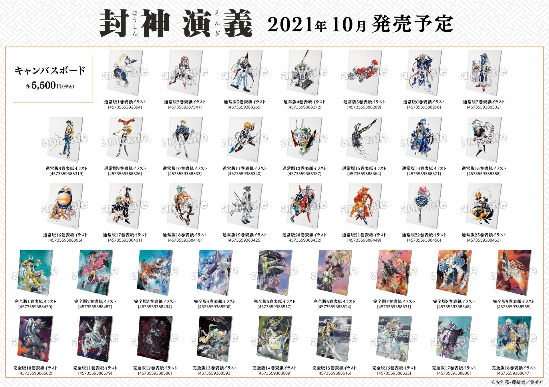 「封神演義」25周年記念 アニメイトフェア イベント先行予約グッズ