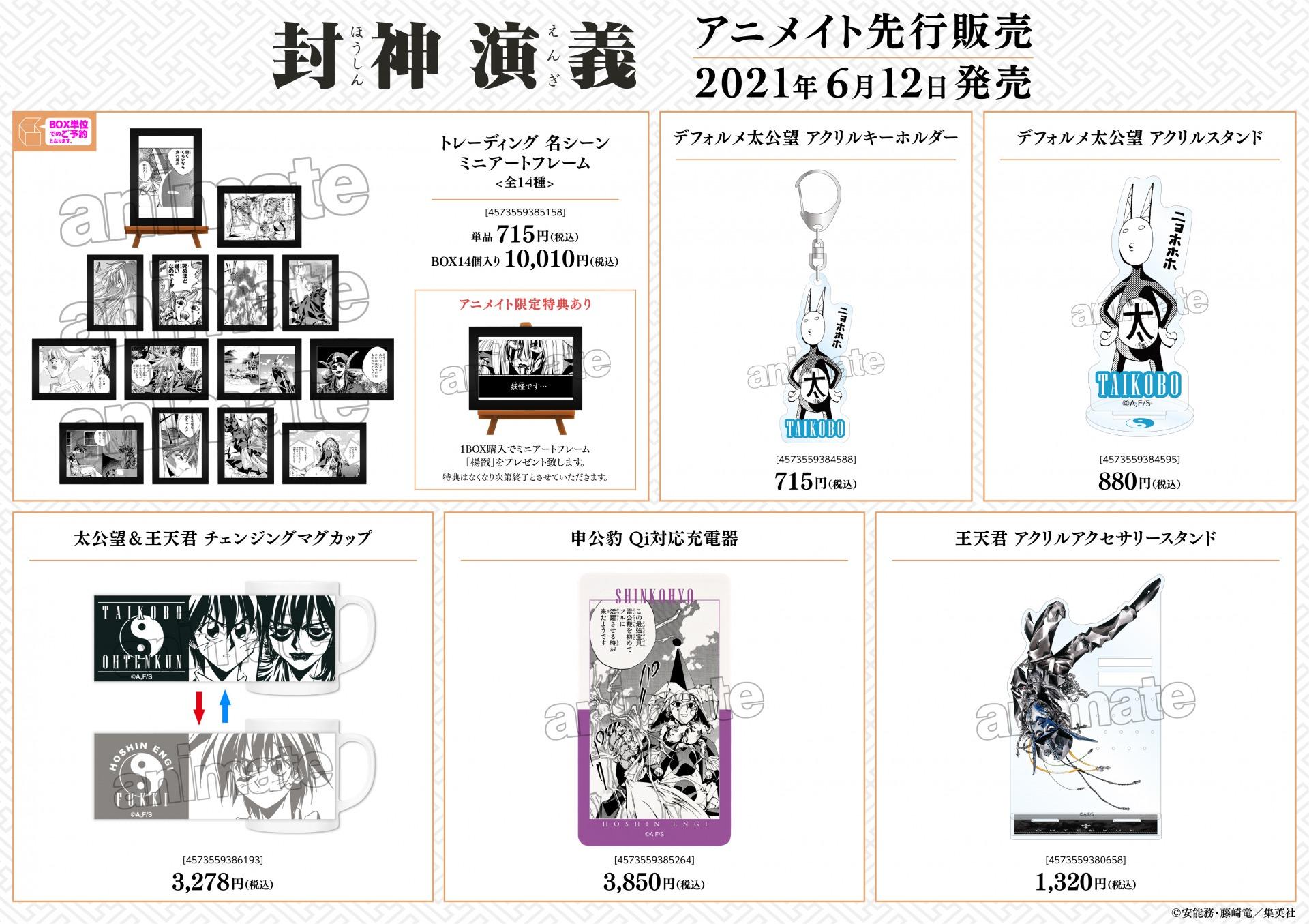 「封神演義」25周年記念 アニメイトフェア 先行販売グッズ アクリルキーホルダーなど