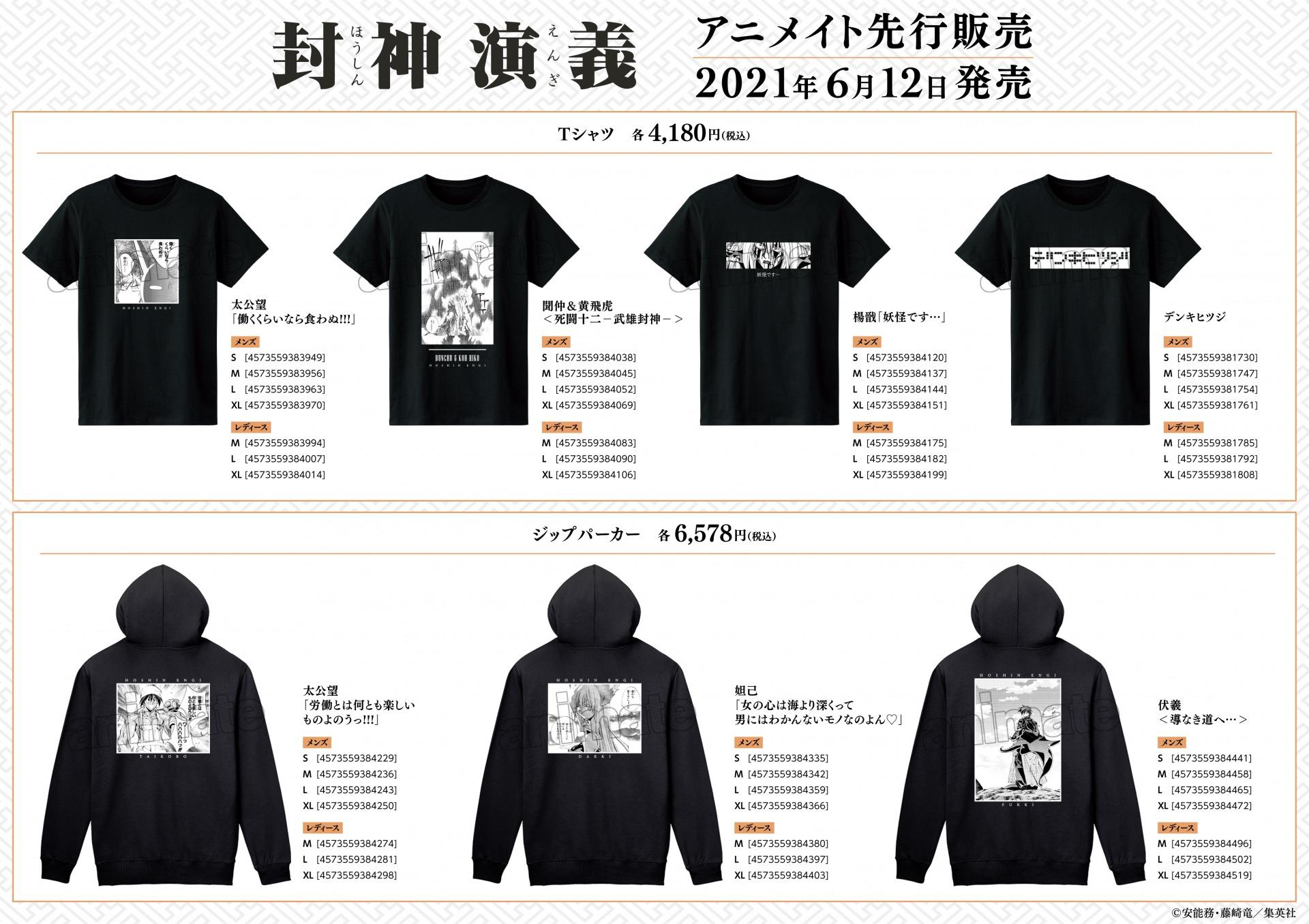 「封神演義」25周年記念 アニメイトフェア 先行販売グッズ Tシャツ・パーカー