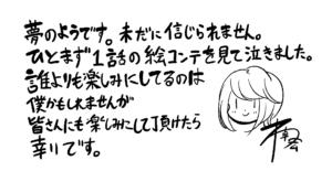 TVアニメ「恋は世界征服のあとで」 作画・若松卓宏先生