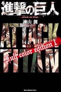 「進撃の巨人Full color edition」1巻 書影