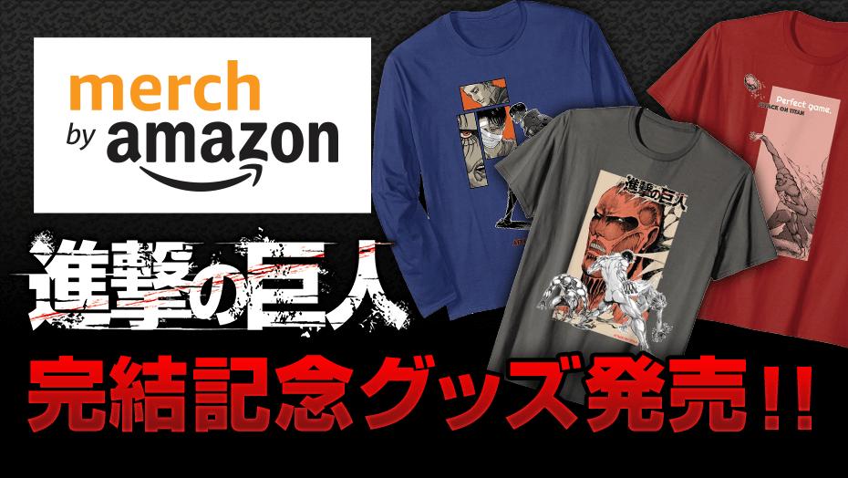Merch by Amazon」に『進撃の巨人』のアパレルグッズ、出現!!