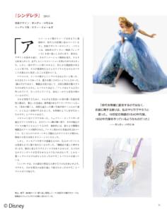「ディズニー・コスチューム大全」ケーススタディ:お城の舞踏会