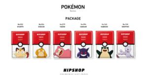 「HIPSHOP」ポケモン Series新種類パッケージ
