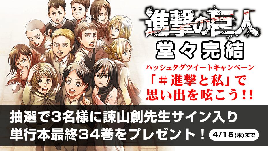 ▼「諫山創先生サイン入り単行本最終34巻」が当たる!ハッシュタグツイートキャンペーン