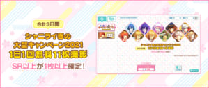 「うたの☆プリンスさまっ♪ Shining Live」春の大型キャンペーン 1日1回無料11枚撮影