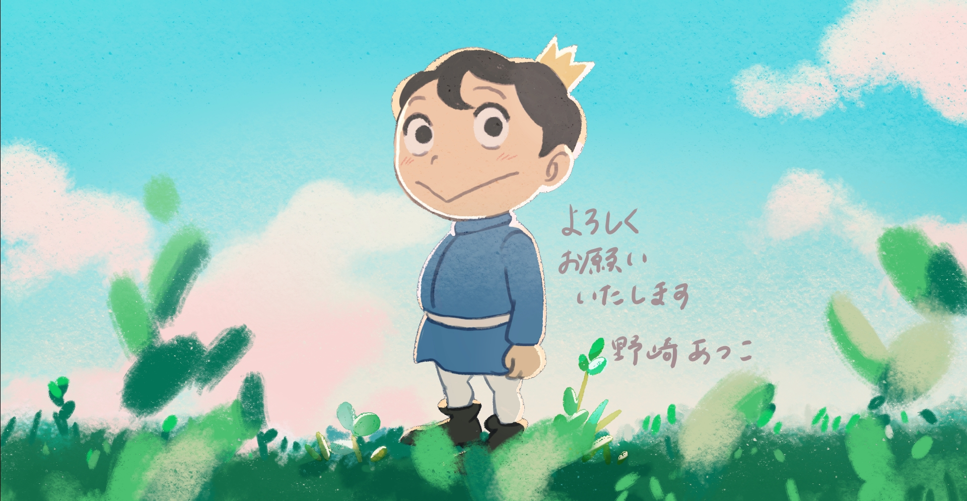 TVアニメ「王様ランキング」キャラクターデザイン・総作画監督 野崎あつこさん