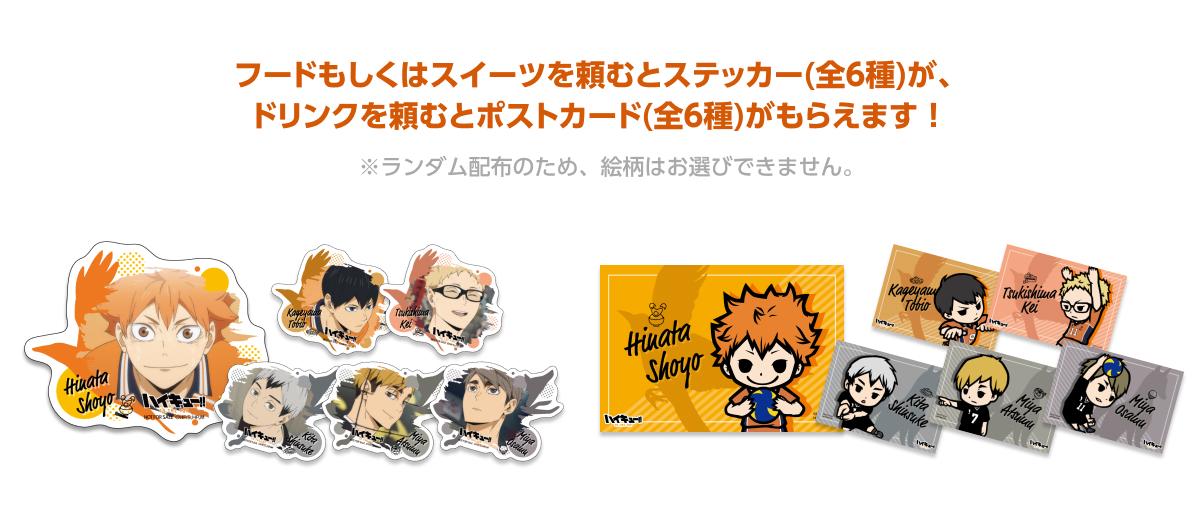 「AniCook」×TVアニメ「ハイキュー」ノベルティ