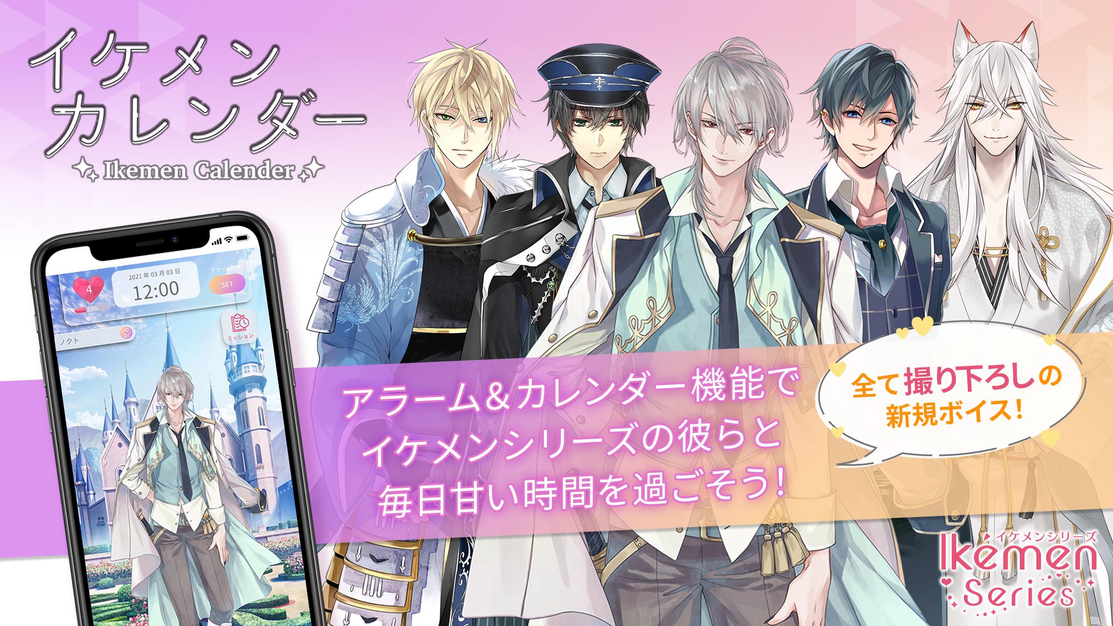 「イケメンシリーズ」アラーム&カレンダーアプリリリース!江口拓也さん、下野紘さんらの撮り下ろしボイスで甘い時間を過ごそう