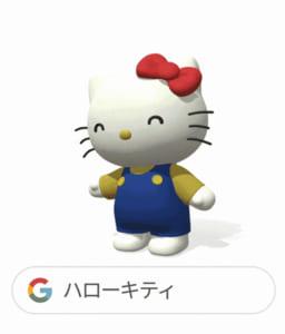 「サンリオ」Google検索3Dキャラクター ハローキティ
