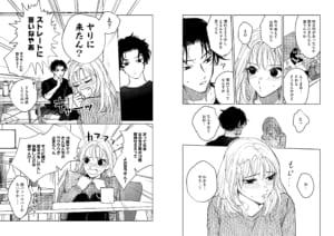 「小林先輩は女の子でシたい」試し読み1