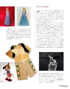 「ディズニー・コスチューム大全」プロローグ:ディズニーの衣装