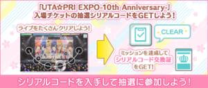 「うたの☆プリンスさまっ♪ Shining Live」春の大型キャンペーン 抽選シリアルコードがもらえるイベントミッション