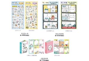 「ちいかわPOP UP STORE」イベント開催記念グッズ3
