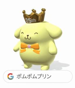 「サンリオ」Google検索3Dキャラクター ポムポムプリン