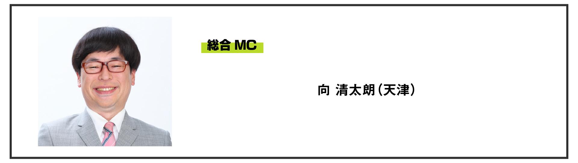 「MAPPA STAGE 2021 -10th Anniversary-」総合MC:向清太朗さん(天津)