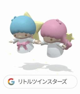 「サンリオ」Google検索3Dキャラクター リトルツインスターズ