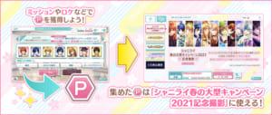 「うたの☆プリンスさまっ♪ Shining Live」春の大型キャンペーン記念撮
